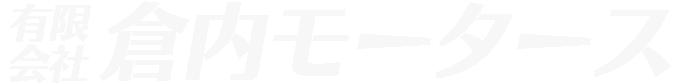 有限会社 倉内モータース|確かな技術のプロショップ|西尾市、新車・中古車販売、車検整備、カスタマイズ